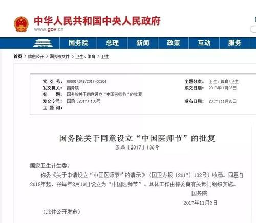 """每年8月19日设为""""中国医师节"""""""