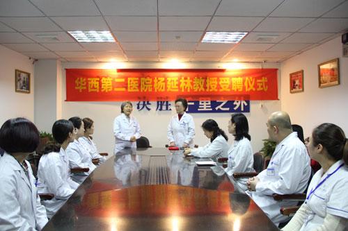 华西杨延林教授加入我院