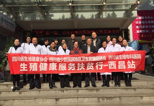 """由国家级、 医疗专家组成的医疗队 赴西昌开展""""生殖健康服务扶贫行""""公益活动。"""