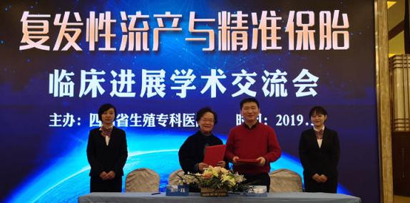 四川省生殖健康研究中心附属生殖专科医院主办生育学术研讨会在蓉召开